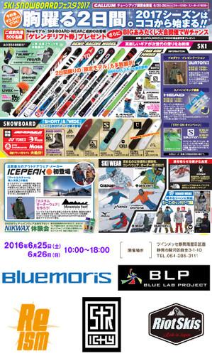 Skifesta2017_image01
